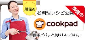 朋昆のお料理レシピ公開中!クックパッドで簡単ぱぱっと美味しいごはん!